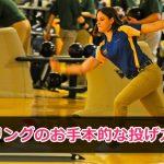 ボウリングのコントロールが良くなるコツと投げ方の4つのポイント