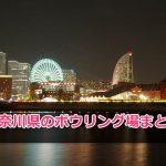 神奈川県で遊べるボウリング場まとめ