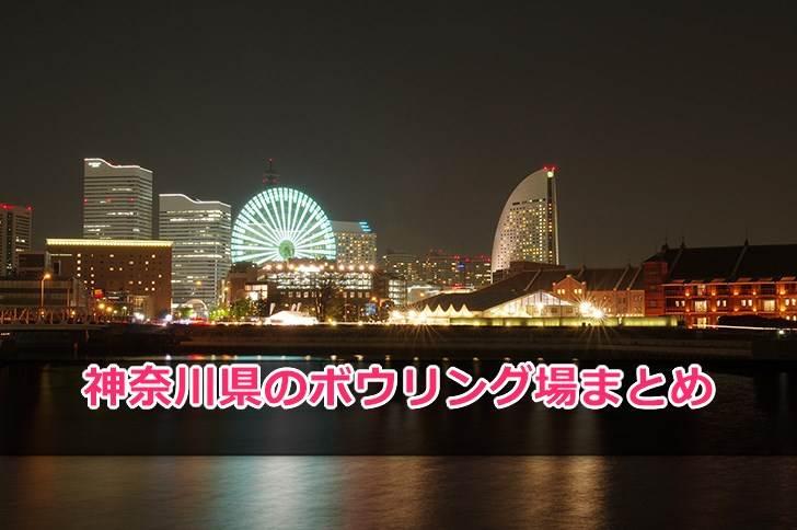 神奈川 横浜 ボウリング