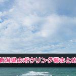 新潟県で楽しめるボウリング場情報まとめ