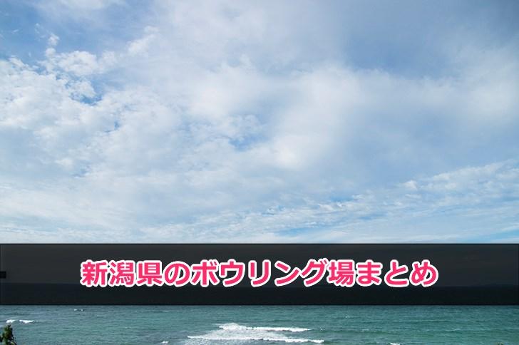 新潟県のボウリング場まとめ