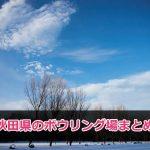 秋田県のボウリング場まとめ