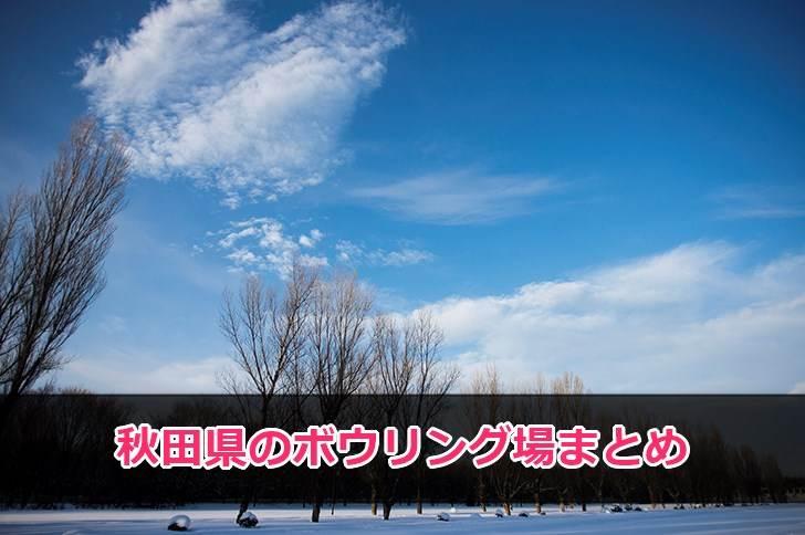 秋田県のボウリング場