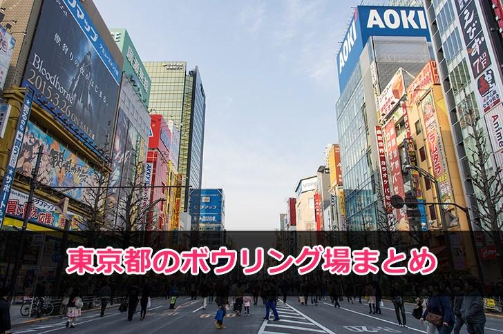 東京 ボウリング場