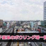千葉県で遊べるボウリング場まとめ