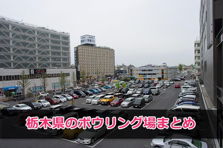 栃木県ボウリング場まとめ