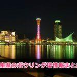 兵庫県のボウリング場まとめ!