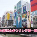 大阪府で遊べるボウリング場一覧まとめ!