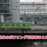 奈良県のボウリング場の一覧と情報のまとめ