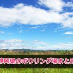 静岡県で遊べるボウリング場一覧まとめ!