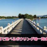 富山県で遊べるボウリング場一覧まとめ