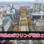 福井県で遊べるボウリング場一覧まとめ