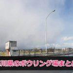 石川県で遊べるボウリング場一覧まとめ