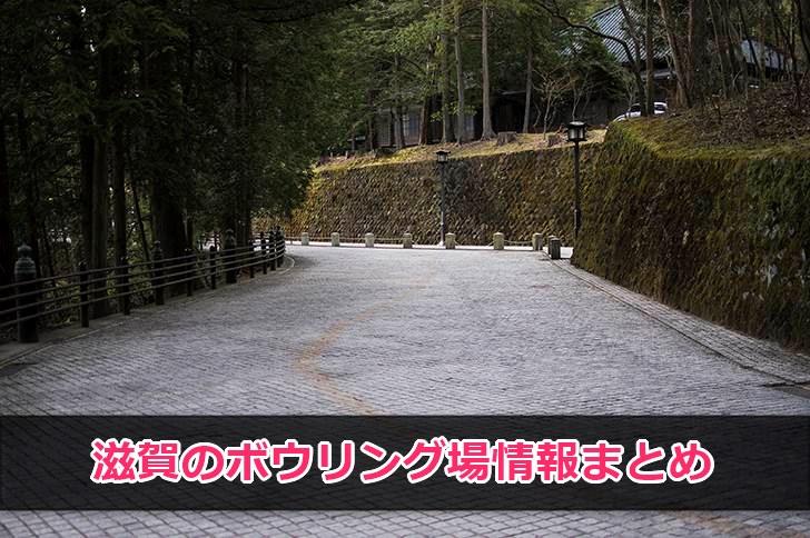 滋賀県のボウリング場一覧情報のまとめ