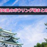 愛知県で遊べるボウリング場一覧まとめ