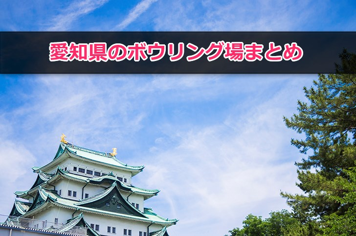愛知県のボウリング場まとめ