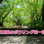 三重県で遊べるボウリング場一覧まとめ!