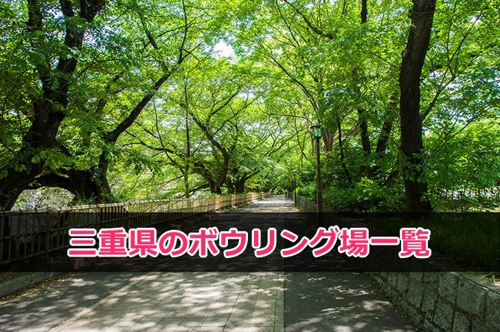 三重県で遊べるボウリング場一覧まとめ
