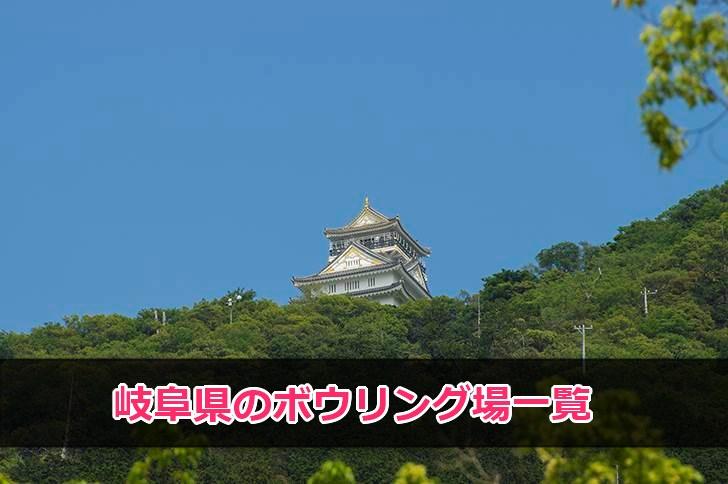 岐阜県で遊べるボウリング場一覧まとめ