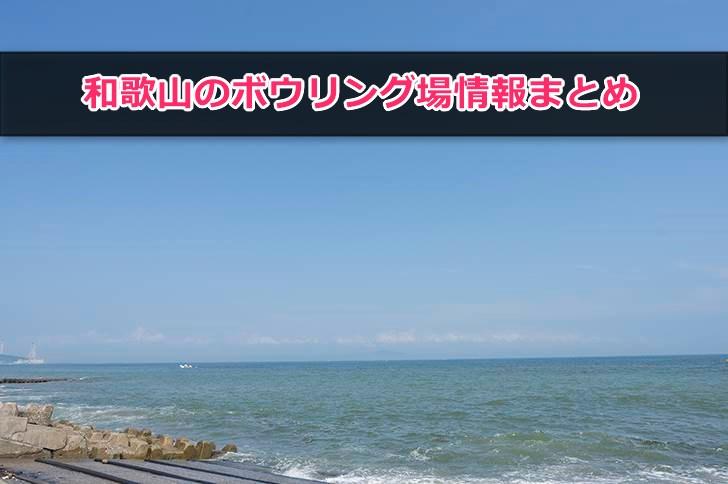 和歌山のボウリング情報一覧まとめ
